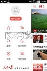人民日报 v5.3.2 安卓下载 截图