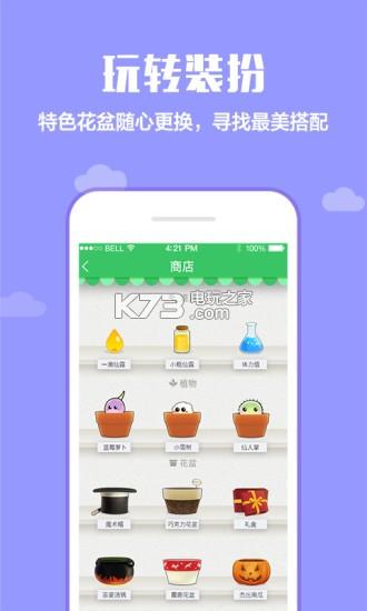 口袋植物 v3.0.7 安卓下载 截图