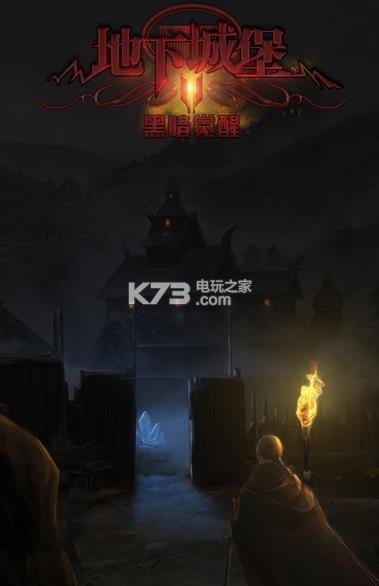 地下城堡2 v1.5.26 安卓apk下载 截图