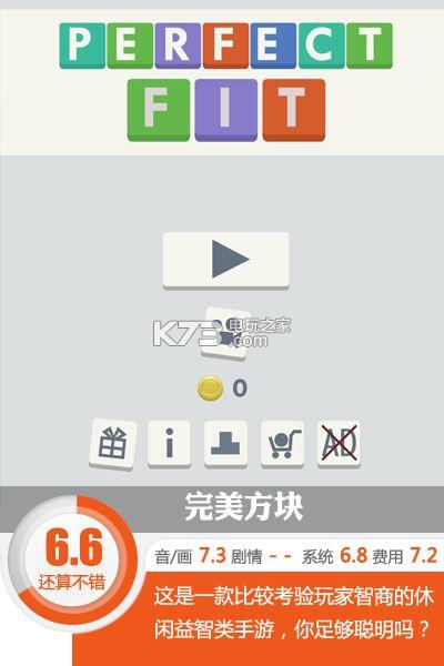 完美方块 v1.0.2 中文破解版下载 截图