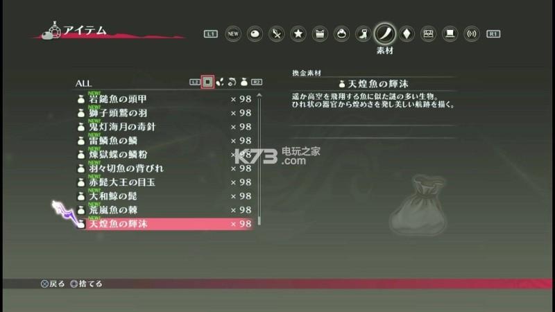 狂战传说 ps3日版金手指下载 截图