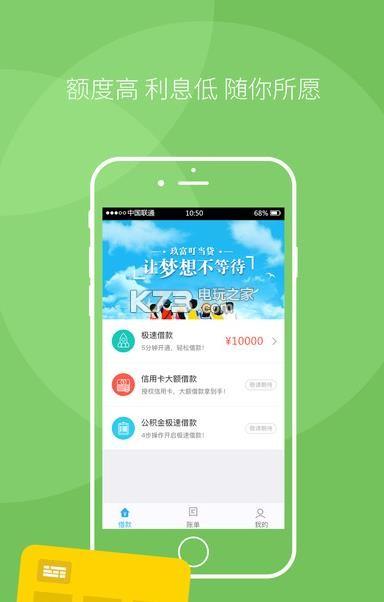 最容易贷出钱的app