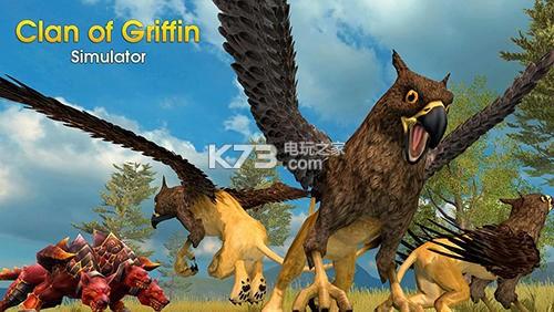 游戏名称:狮鹫冲突Clan of Griffin 游戏版本:v1.0 对应主机:安卓 发售时间:2016-8-11 语言版本:英文版 兼容性:Android 2.3.2+ 《狮鹫冲突》控制强大的狮鹫,探索幻想世界,对抗众多的怪物和神话中的生物。去寻找冒险在这个游戏的狮鹫。帮助狮鹫找到他的家族失去的成员。对抗火呼吸的龙,巨狼和其他不寻常的敌人。找到魔法使狮鹫得到魔法书。用毁灭性的魔法来粉碎强大的boss。发展和升级你的狮鹫。 狮鹫:半狮半鹰。你最喜欢的幻想生物已经活着。在家族的犬,你有机会去控制你自己的狮鹫