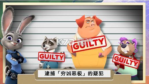 疯狂动物城犯罪档案消失的物件下载v1.2