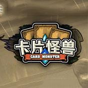 卡牌怪兽官网下载v0.1.0