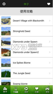 我的世界地图种子 v2.0 搜索器下载 截图
