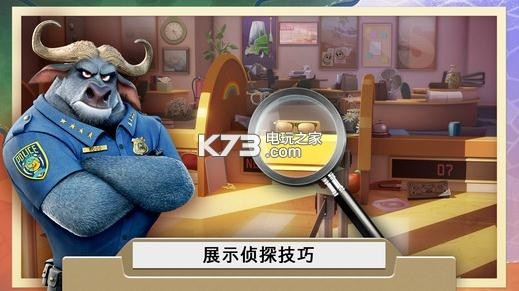 游戏名称:疯狂动物城犯罪档案消失的物件 游戏原名:疯狂动物城犯罪档案消失的物件 游戏版本:v1.2 游戏大小:26.2MB 游戏平台:安卓 游戏类型:冒险类 系统推荐:Android 4.0.3以上 《疯狂动物城犯罪档案消失的物件》这款游戏是以冒险解谜的玩法为主的,你将能够进行案件的侦破,需要以找到物品来搜索线索,玩起来还是比较的有意思的。