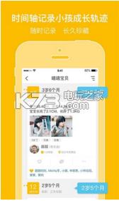 亲信 1.0.2 app下载 截图