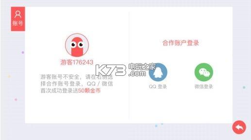 贪吃蛇大作战 v3.8 官网下载 截图