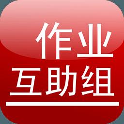 作业互助组 v3.23.5 下载