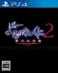 无夜之国2新月的新娘 繁体中文版下载