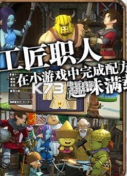 勇者斗恶龙X v1.0.1.17 国服安卓正版下载 截图
