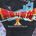 勇者斗恶龙X v1.0.1.17 国服安卓正版下载
