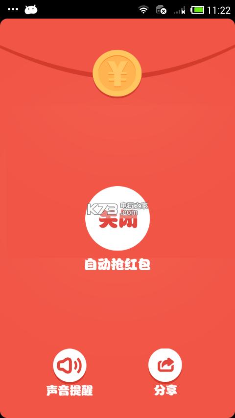 求逆战助手app自动抢红包的软件丶脚本,谢谢!