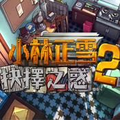 小林正雪2抉择之惑ios官网下载v1.0