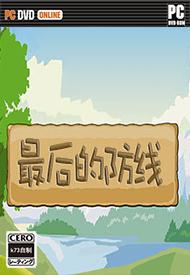 最后的防线 中文版下载