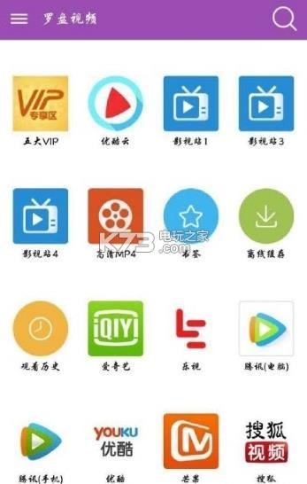 罗盘视频app 手机版下载v1.