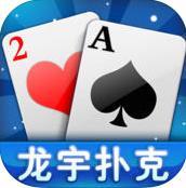 龙宇北海扑克ios下载v1.2