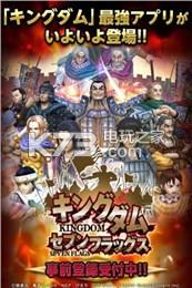 王者天下战国七雄 v2.1.2 中文版下载 截图