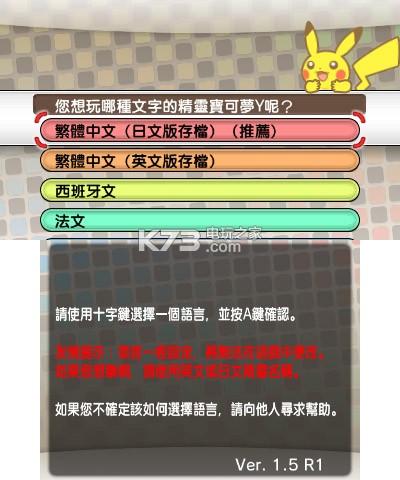 精灵宝可梦xy 汉化中文版下载 截图
