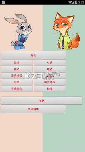 qq钻装逼app 下载v1.