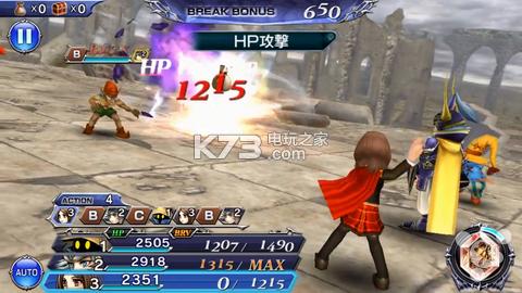 最终幻想纷争Opera Omnia v1.4.2 安卓版下载 截图