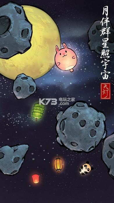 天灯手游 v1.5 下载 截图