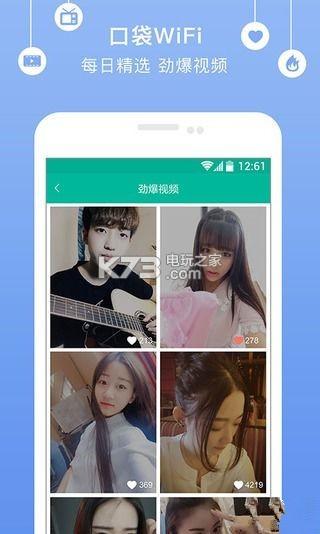 口袋WiFi v1.5 app下载 截图