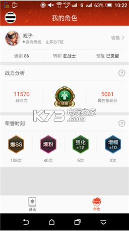 口袋阿拉德 v1.0 app下载 截图
