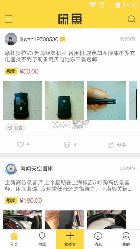 买二手手机,苏宁易购和闲鱼哪个更可靠?