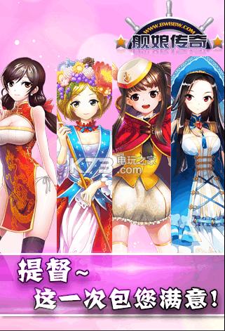 天使舰队手游 v1.5.0 ios官网下载 截图