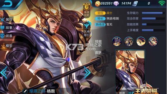 王者荣耀杨戬皮肤美化包下载