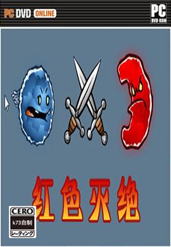 红色灭绝 中文版下载