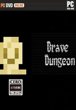 [PC]勇敢的地牢汉化硬盘版预约 Brave Dungeon中文版预约