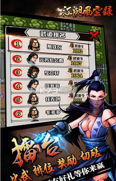 江湖风云录v4.74 v5.18 隐藏宝箱修改版下载 截图