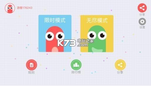 贪吃蛇大作战 破解版下载 截图