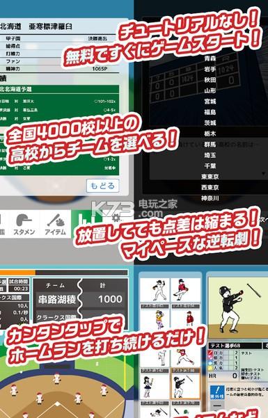 100万点差的甲子园 v1.0.3 汉化版下载 截图
