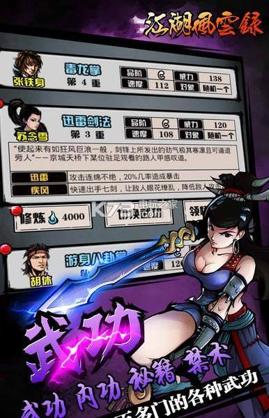 江湖风云录 v4.96 官方下载 截图