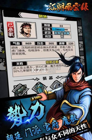江湖风云录 v5.18 安卓正版下载 截图