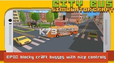 我的世界版巴士驾驶 v1.1 下载 截图