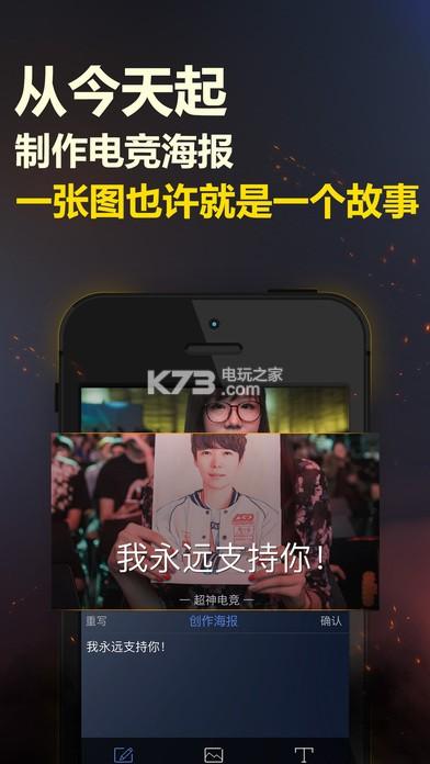 LOL超神电竞app v3.4.1 安卓正版下载 截图
