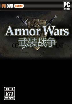 武装战争 中文版下载