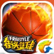 街头篮球手游腾讯版下载v1.4.3.4