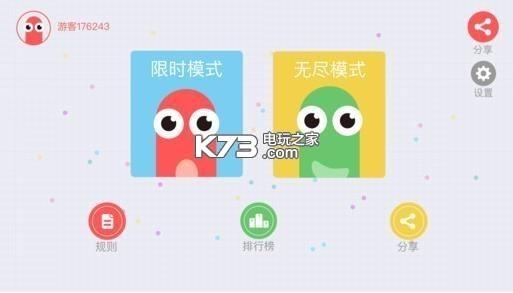 贪吃蛇大作战 v4.4.7 无敌变态版下载 截图