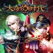 大奇幻时代手游官网下载V13.13.1