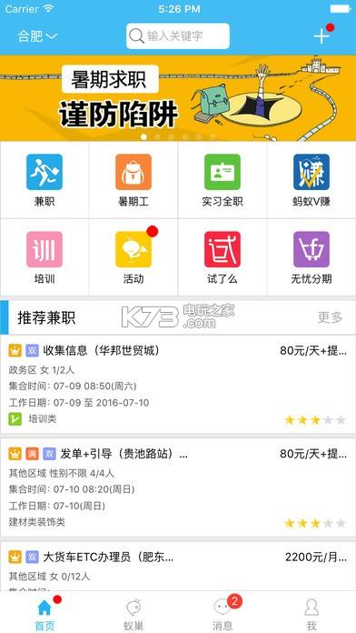 苹果v苹果app商店蚂蚁下载v1.3.关于大熊猫的十万个为什么图片