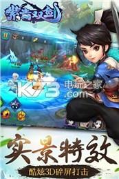 紫青双剑手游 v3.0.0 ios版下载 截图