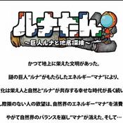 露娜谭巨人露娜与地底探险 v2.1 安卓手机版下载