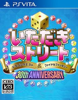富豪街勇者斗恶龙与最终幻想30周年 日版下载
