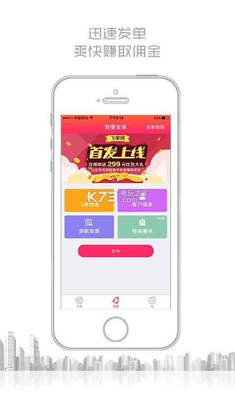 飞单网 v1.0.4 中文破解版下载 截图